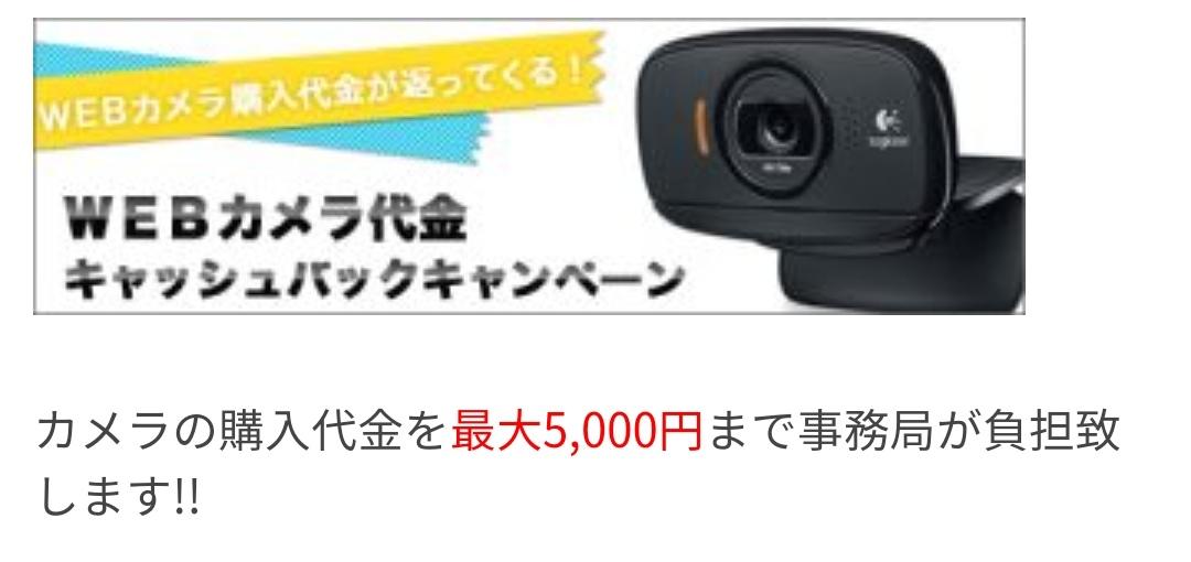 ってか稼ぐなら高画質のカメラが重要だよね。