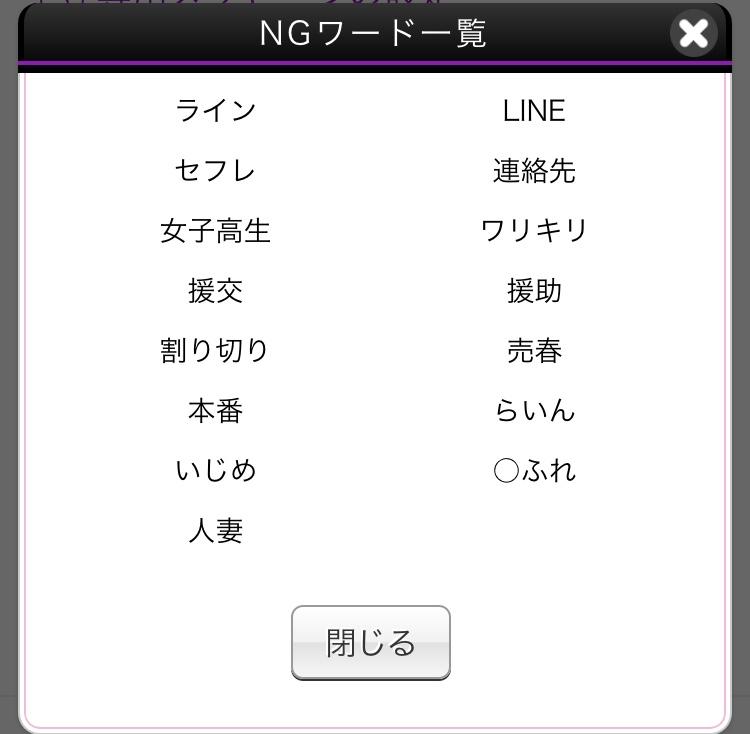 姉妹アプリのNGキーワード